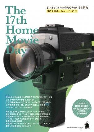 Home Movie Day Japan {JPEG}