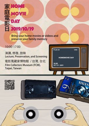 Home Movie Day 2019 @ Taipei {JPEG}