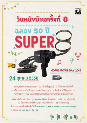 Global Super 8 Day 2015 @ Nakhonpathom - Thaïlande {JPEG}